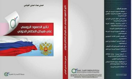 تأثير الصعود الروسي على هيكل النظام العالمي