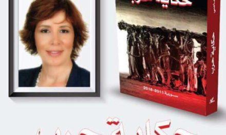 حكاية حرب_ سورية 2011 – 2016