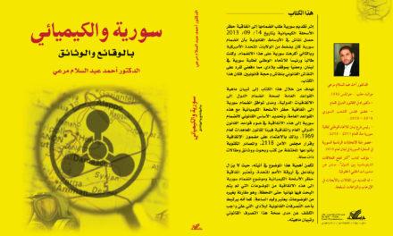 سورية والكيميائي: بالوقائع والوثائق