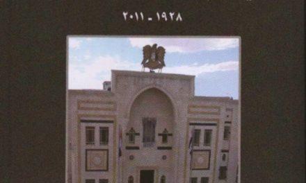 كتاب النواب الأرمن في المجالس النيابية السورية: 1928-2011