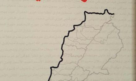لبنان في مئة عام: انتصار الطائفية