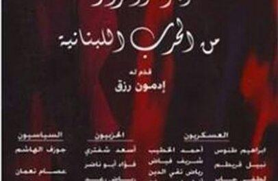 وجوه واسرار من الحرب اللبنانية