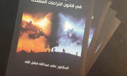 الحرب العادلة في قانون النزاعات المسلحة