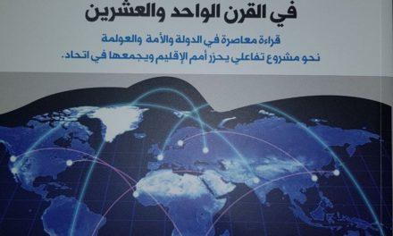 العرب والمسألة القومية في القرن الواحد والعشرين