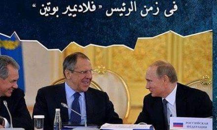 """السياسة الخارجية الروسية في زمن الرئيس """"فلاديمير بوتين"""""""