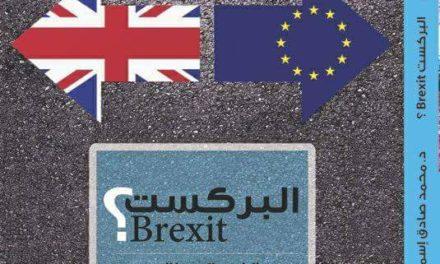 خروج بريطانيا من الاتحاد الأوروبي_ البركست