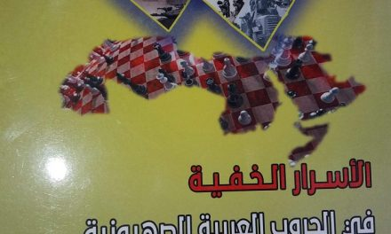 الأسرار الخفية في الحروب العربية الصهيونية