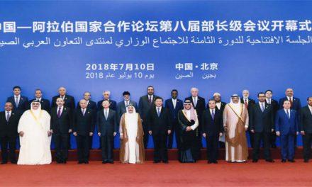 """""""منتدى التعاون الصيني – العربي"""": تجديد للصداقة والتعاون والشراكة"""