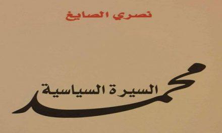 محمد.. السيرة السياسية