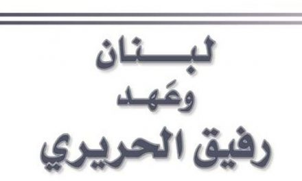 لبنان وعهد رفيق الحريري