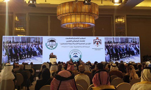 """""""مؤتمر الإتحاد البرلماني العربي"""": رسائل بالغة الأهمية"""