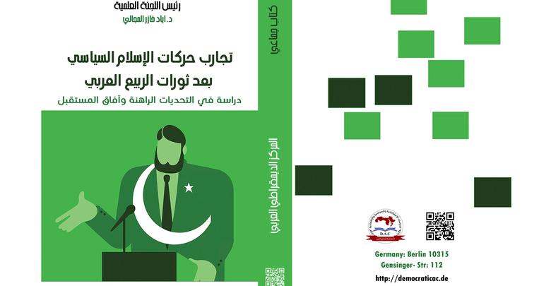 تجارب حركات الإسلام السياسي بعد ثورات الربيع العربي