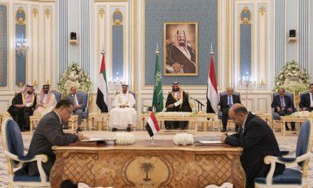 """""""إتفاق الرياض"""": خطوة على طريق الحل الشامل أم """"إعادة إنتشار"""" سياسي؟!"""