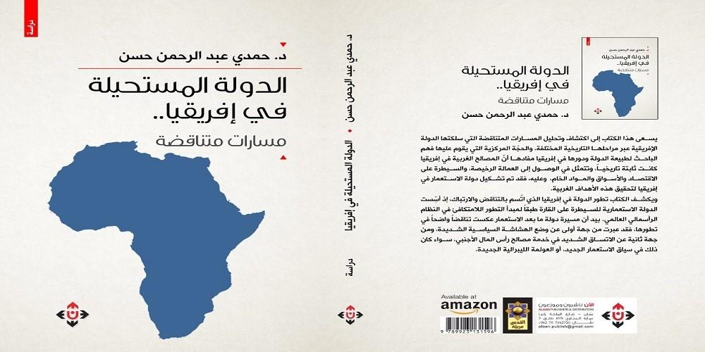 الدولة المستحيلة في إفريقيا: مسارات متناقضة