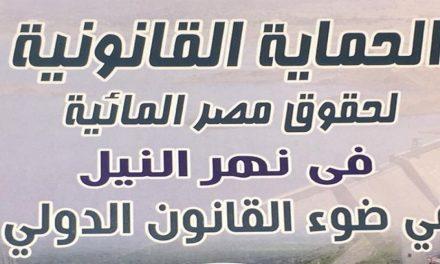 الحماية القانونية لحقوق مصر المائية في نهر النيل في القانون الدولي