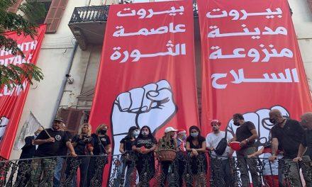 """مقر وزارة الخارجية اللبنانية كـ """"رمز الثورة"""""""