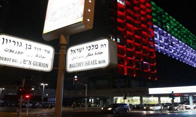 الإتفاق الإماراتي – الإسرائيلي.. هل يلزم السلطة بالتفاوض؟