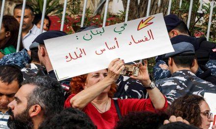 الفساد نظام ممنهج في لبنان.. بين الطوائف والهوية؟