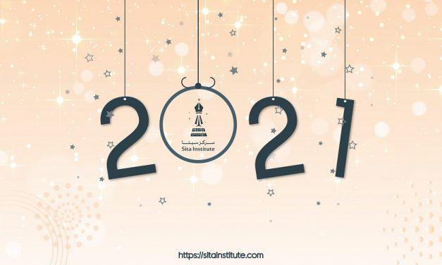 كل عام وأنتم/ن بخير