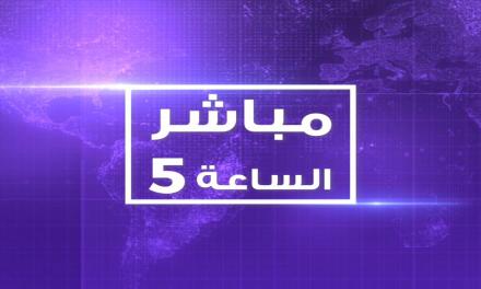 """برنامج """"مباشر"""" – أو.تي.في مع د. علوان أمين الدين مؤسس ومدير """"مركز سيتا"""""""