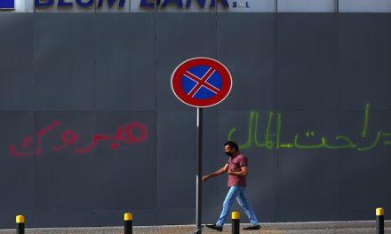 هل تتسبب بنوك لبنان في حدوث انهيار مالي في الشرق الأوسط؟
