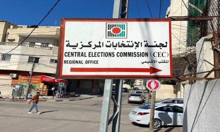 إسرائيل والقيادة الفلسطينية ومعضلة الانتخابات