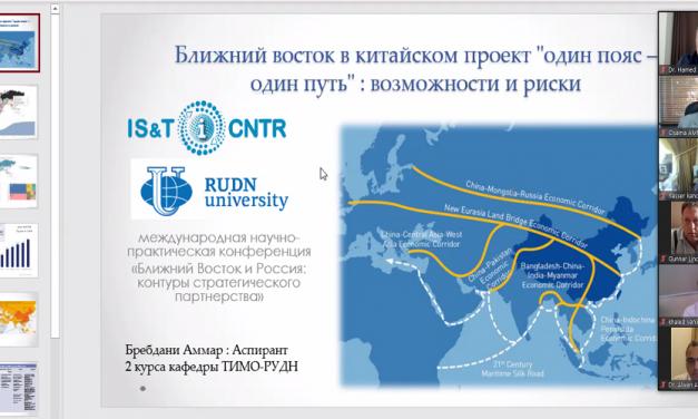 """""""مركز سيتا"""" يشارك في أعمال مؤتمر """"الشرق الأوسط وروسيا: الخطوط العريضة للشراكة الاستراتيجية"""""""