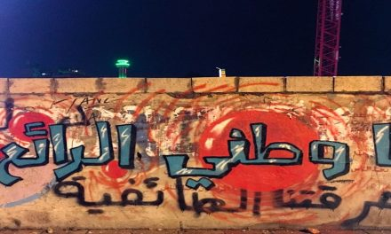 التمثيل الطائفي في النظام السياسي اللبناني.. النشأة وآفاق الحلول